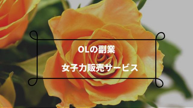 OL副業ココナラ