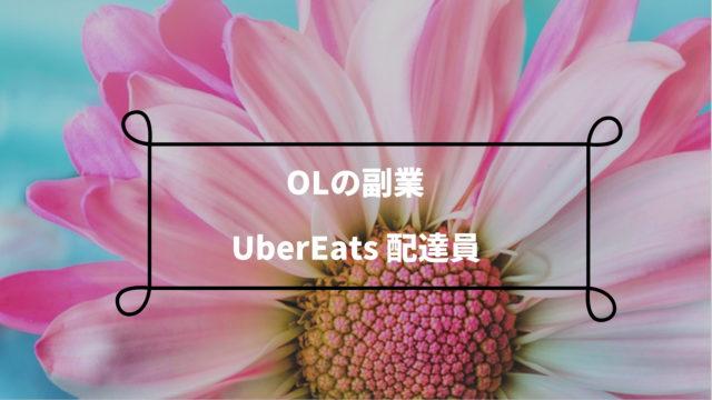OL副業UberEats配達員
