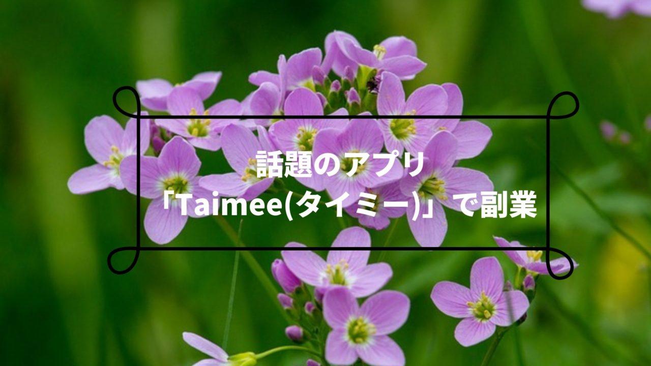 Taimeeタイミー副業