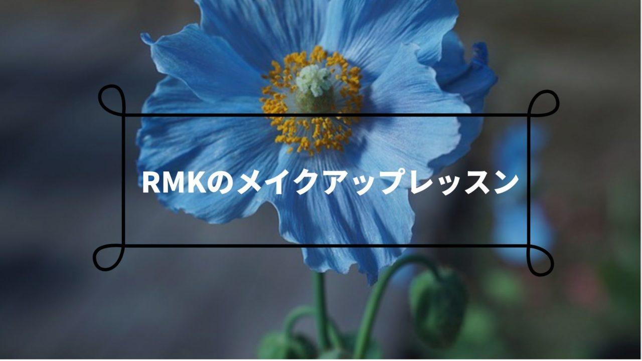 RMK無料メイクレッスン
